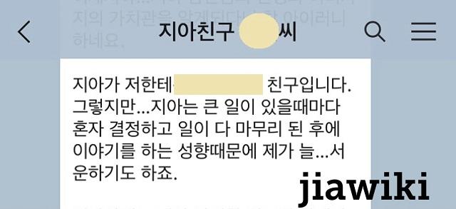 지아 친구의 증언 - 지아위키: 상명대 관현악과 출신 콘트라베이스 이지아